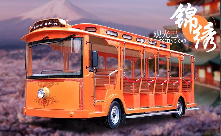 23座电动观光车-锦绣