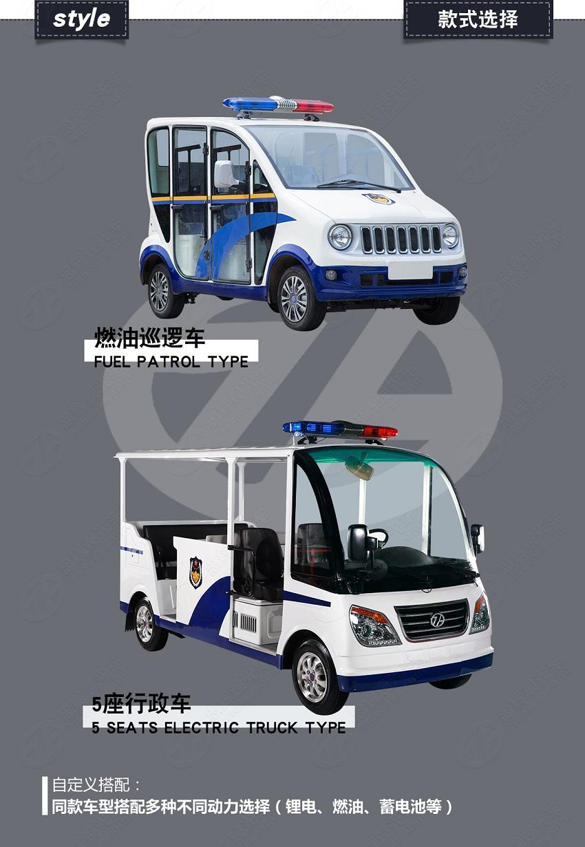 5座燃油巡逻车-猛狮