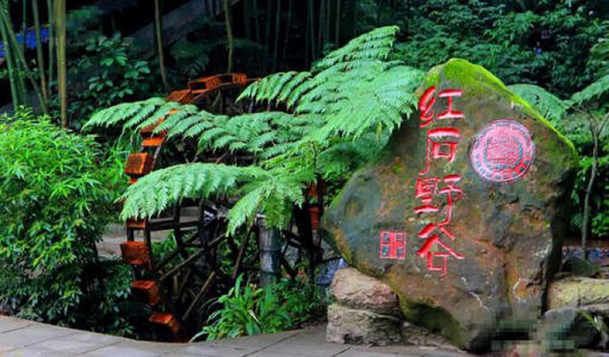 贵州省赤水丹霞谷旅游区