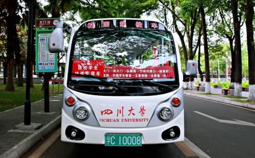 """四川大学23座电动启程""""小白龙""""系列"""